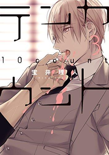 テンカウント(3)【電子限定おまけ付き】 (ディアプラス・コミックス)