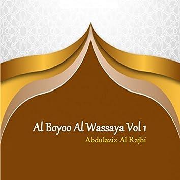 Al Boyoo Al Wassaya Vol 1 (Quran)