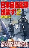 日本自衛艦隊出動す! 2 (ジョイ・ノベルス SIMULATION)