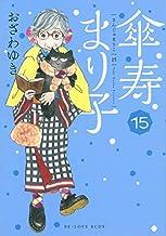 傘寿まり子 コミック 1-15巻セット