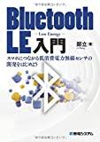 Bluetooth LE入門スマホにつながる低消費電力無線センサの開発をはじめよう