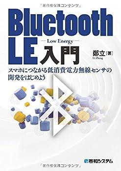Bluetooth LE入門
