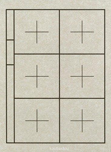 『弘梅堂 書道下敷き 半紙 ベージュ色 両面罫線入 フェルト2.7mm 【名前欄あり】』のトップ画像