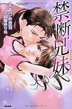 禁断兄妹 (ぶんか社コミックス S*girl Selection)