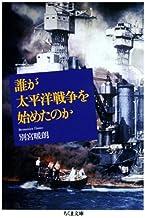 表紙: 誰が太平洋戦争を始めたのか (ちくま文庫)   別宮暖朗