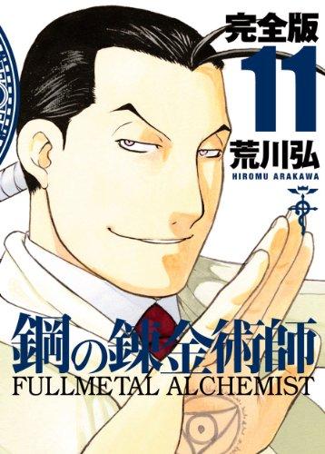 鋼の錬金術師 完全版(11) (ガンガンコミックスデラックス)