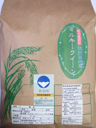 こばやし農園 玄米 ミルキークイーン 令和3年産 25kg(5kg*5) 新潟県産 特別栽培米(減農薬・減化学肥料栽培米)