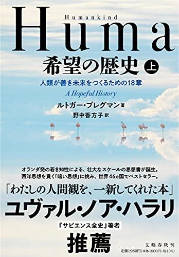 Humankind 希望の歴史 上 人類が善き未来をつくるための18章