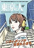 東京人 2021年4月号 特集「シティ・ポップが生まれたまち」1970-80年代TOKYO[雑誌]
