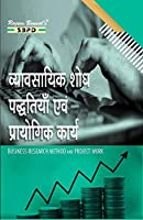 Business Research Method And Project Work - SBPD Publications