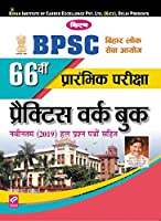 Kiran BPSC 66th Prelim Exam Practice Work Book (Hindi) (2889)