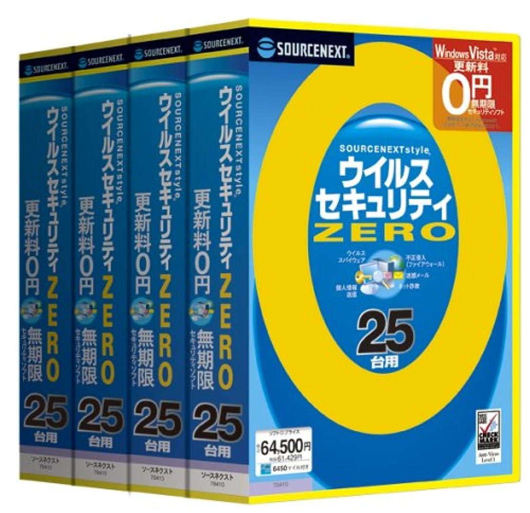 例こどもセンター気付くウイルスセキュリティZERO 100台用