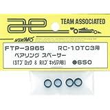 RC-10TC3用 ベアリング スペーサー (STブロック & Rハブキャリア用) FTP-3965