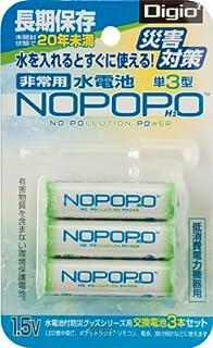 ナカバヤシ 水電池NOPOPO交換用3P NWP-3-D 00012789 【まとめ買い5個セット】
