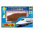 ハート プラレール 26046 立体チョコ N700系新幹線 お菓子付ギフト