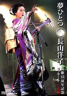 夢ひとつ~長山洋子 演歌15周年記念コンサート IN 有秋 [DVD]