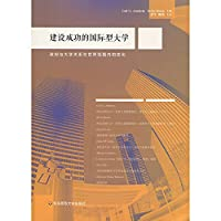 Building successful international Universities: Government and University Relations changes in worldwide(Chinese Edition)