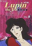 ルパン三世 PARTIII Disc.8[VPBY-12451][DVD]
