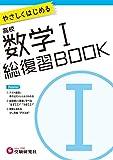 高校 総復習BOOK 数学I: やさしくはじめる