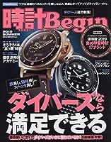 時計Begin2019夏号 vol.96