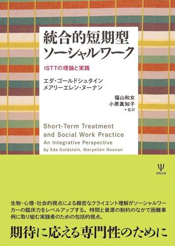 統合的短期型ソーシャルワーク―ISTTの理論と実践