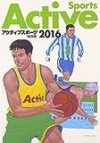 アクティブスポーツ 2016―総合版