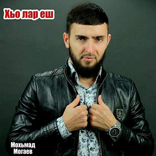 Мохьмад Могаев