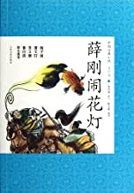 The Sit Lanterns-Chinese Classical Novels Youth Edition (Chinese Edition) by zhu chuan yu (2011) Paperback