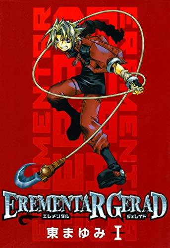 EREMENTAR GERAD 1巻 (コミックブレイド)