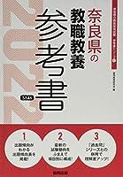 奈良県の教職教養参考書 2022年度版 (奈良県の教員採用試験「参考書」シリーズ)