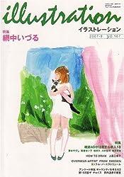 illustration (イラストレーション) 2007年 09月号 [雑誌]