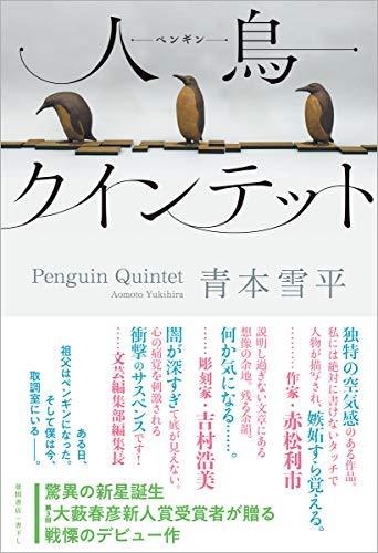 人鳥クインテット (文芸書)
