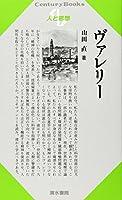 ヴァレリー (Century Books―人と思想)