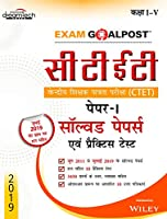 CTET Exam Goalpost, Paper I, Solved Papers & Practice Tests, Class I - V, 2019, in Hindi