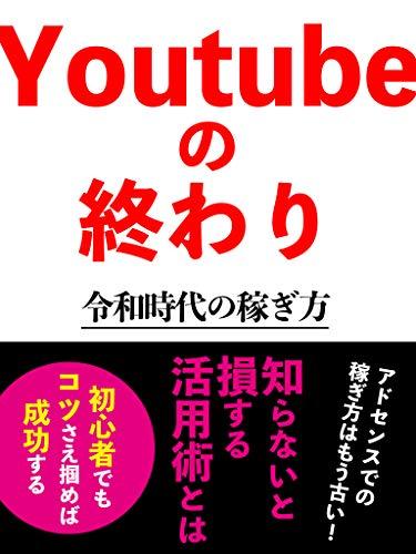 You Tubeの終わり〜令和時代の稼ぎ方〜: 【動画編集】【入門】【広告】【SEO】