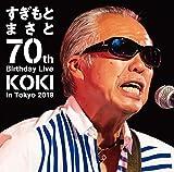 すぎもとまさと 70th Birthday Live KOKI in Tokyo 2019[DVD]