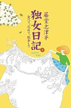 [藤堂志津子]の独女日記3 食べて、忘れて、散歩して (幻冬舎単行本)
