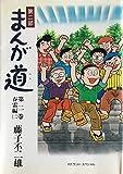 まんが道 第2部 2 (中公コミックス F.F.ランドスペシャル)