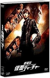 劇場版 仮面ティーチャー(通常版) [DVD]
