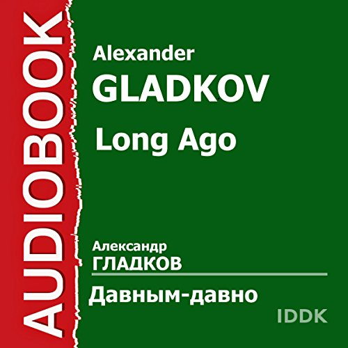 Long Ago [Russian Edition] audiobook cover art