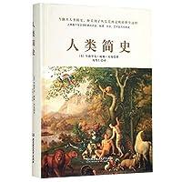 人类简史(从荒芜到文明,从动物到上帝,一本书读懂人类的前世今生。)