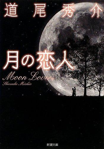 月の恋人: ―Moon Lovers (新潮文庫)