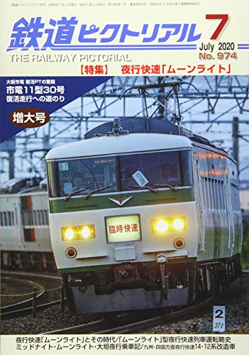 鉄道ピクトリアル 2020年 07 月号 [雑誌]