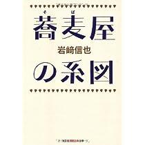 蕎麦屋の系図 (光文社知恵の森文庫)