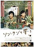 ソン・ランの響き[DVD]