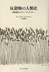 反穀物の人類史――国家誕生のディープヒストリー