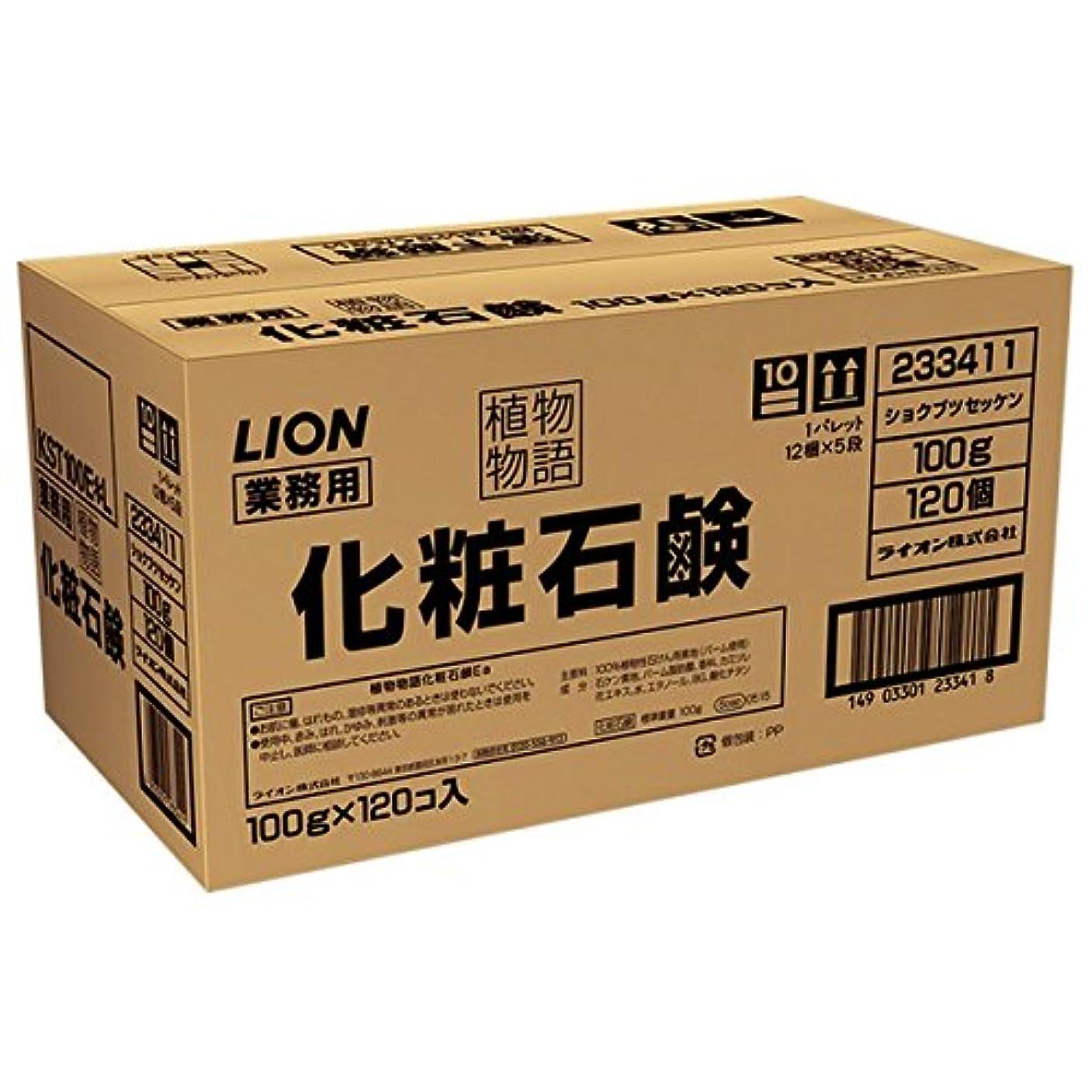 寄付適応する批判ライオン 植物物語 化粧石鹸 業務用 100g 1箱(120個)