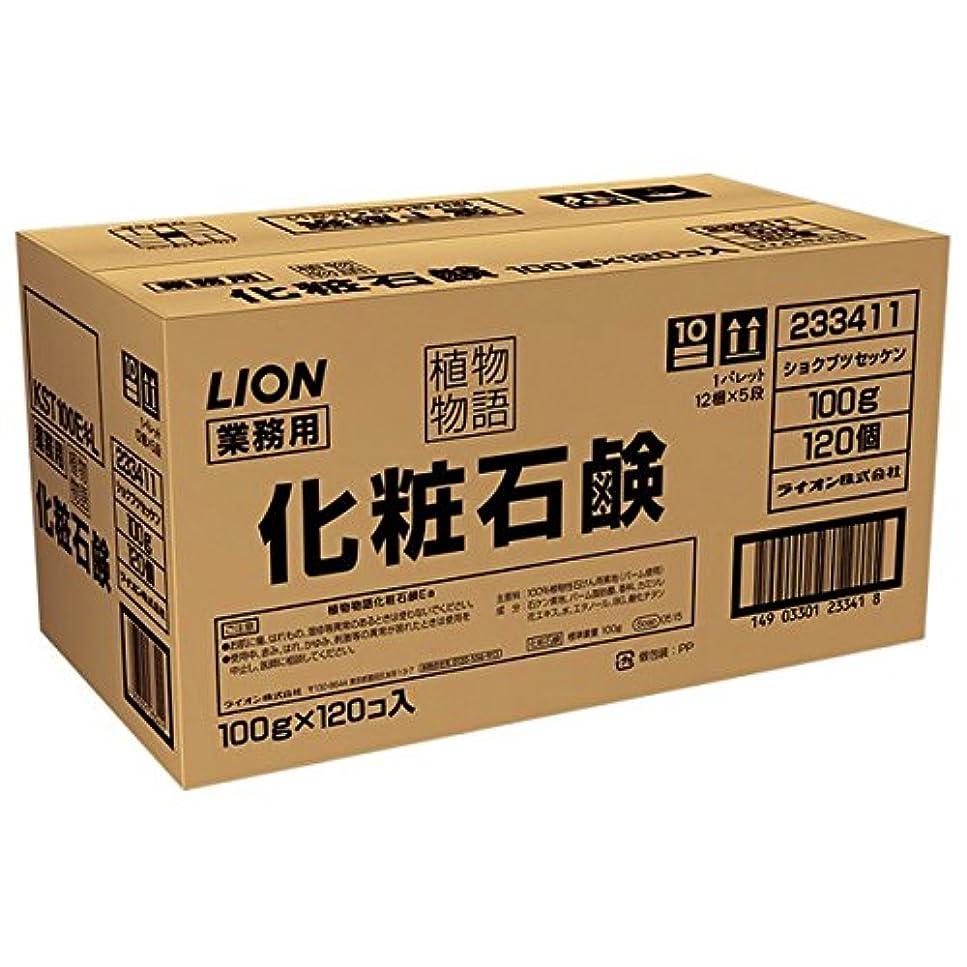すでに活力後悔ライオン 植物物語 化粧石鹸 業務用 100g 1箱(120個)