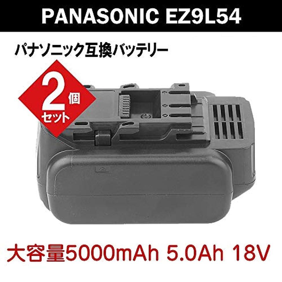 ロック解除路面電車操る2個セット パナソニック EZ9L54 EZ9L94ST 5000mAh 5.0Ah 18V 互換バッテリー 松下電工 Panasonic 互換品 Vinteky