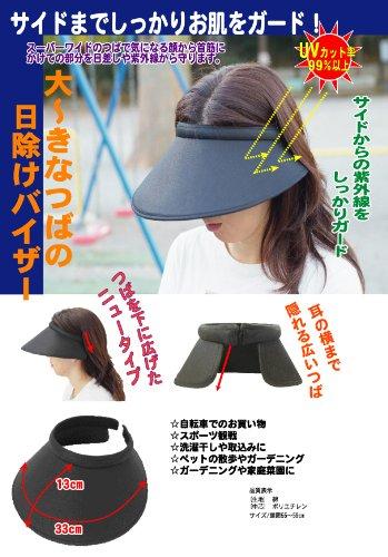 大きなつば日除けUVカットサンバイザー横が長く耳も紫外線から守ります。